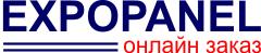 Онлайн заказ Экспопанелей, Торговых стендов и Аксессуаров